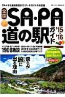全国sa・pa道の駅ガイド '15-'16 昭文社ムック