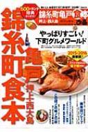 ぴあ錦糸町亀戸食本 2015→2016 ぴあmook