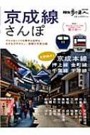 京成線さんぽ 旅の手帖ムック