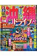 るるぶ沖縄ドライブ '16 るるぶ情報版