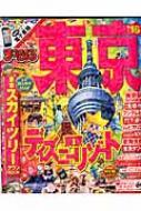 まっぷる東京 '16 マップルマガジン
