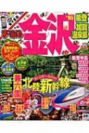 まっぷる金沢 能登・加賀温泉郷 '16 マップルマガジン