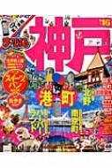 まっぷる神戸 '16 マップルマガジン