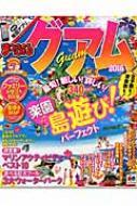 まっぷるグアム '16 マップルマガジン