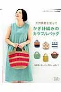 天然素材を使って かぎ針編みのカラフルバッグ レディブティックシリーズ