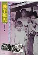 引揚孤児と残留孤児 海峡を越えた子・越えられなかった子 シリーズ戦争孤児