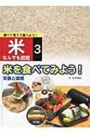 調べて育てて食べよう!米なんでも図鑑 栄養と調理 3 米を食べてみよう!