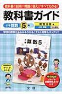 教科書ガイド教育出版版小学算数完全準拠 教科書の説明や問題の答えがすべてわかる! 小学算数 5年