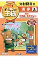 教科書ドリルの王様 光村図書版国語わかば / あおぞら完全準拠 漢字 3年 ホームテストシリーズ