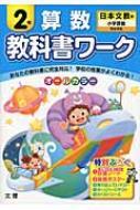 教科書ワーク 日本文教版小学算数完全準拠 算数 2年