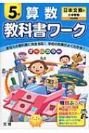 教科書ワーク 日本文教版小学算数完全準拠 算数 5年