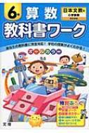 教科書ワーク 日本文教版小学算数完全準拠 算数 6年