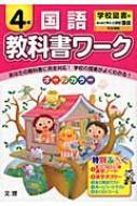教科書ワーク 学校図書版みんなと学ぶ小学校国語完全準拠 国語 4年