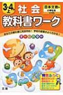 教科書ワーク 日本文教版小学社会完全準拠 社会 3・4年 上