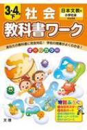 教科書ワーク 日本文教版小学社会完全準拠 社会 3・4年 下