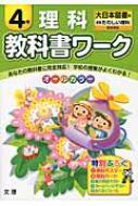 教科書ワーク 大日本図書版新版たのしい理科完全準拠 理科 4年