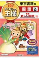 教科書ドリルの王様 東京書籍版新編新しい国語完全準拠 国語 2年 ホームテストシリーズ