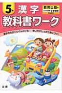 教科書ワーク 教育出版版ひろがる言葉小学国語完全準拠 漢字 5年