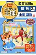教科書ドリルの王様 教育出版版小学算数完全準拠 算数 3年 ホームテストシリーズ