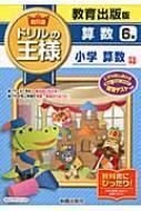 教科書ドリルの王様 教育出版版小学算数完全準拠 算数 6年 ホームテストシリーズ
