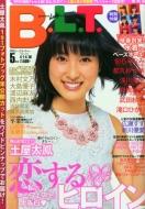 B.L.T.関西版 2015年 5月号