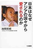 日本はなぜアジアの国々から愛されるのか 扶桑社文庫