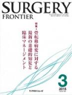 Surgery Frontier 22-1