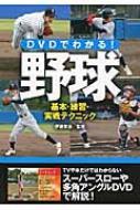 DVDでわかる!野球 基本・練習・実戦テクニック