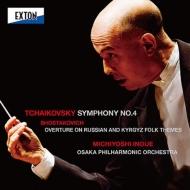 チャイコフスキー:交響曲第4番、ショスタコーヴィチ:ロシアとキルギスの主題による序曲 井上道義&大阪フィル