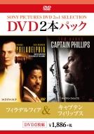 フィラデルフィア/キャプテン・フィリップス