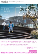 """広場 Hiroba:All about""""Public spaces""""in Japan"""