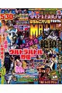 ぱちんこオリ術maximum Vol.8 Gw Mook