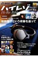 Mora Presents ハイレゾ バイブル M-on!deluxe
