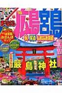 まっぷる広島・宮島 呉・尾道・しまなみ海道 '16 マップルマガジン