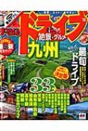 まっぷるドライブ絶景 & グルメ九州 '16 マップルマガジン