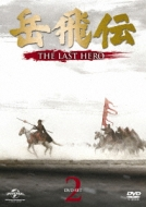 岳飛伝-THE LAST HERO-DVD-SET2