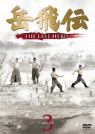 岳飛伝-THE LAST HERO-DVD-SET3