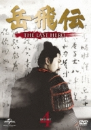 岳飛伝-THE LAST HERO-DVD-SET4