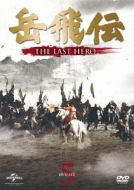 岳飛伝-THE LAST HERO-DVD-SET5