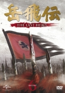 岳飛伝-THE LAST HERO-DVD-SET6