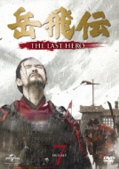 岳飛伝-THE LAST HERO-DVD-SET7