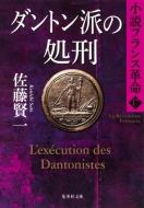 ダントン派の処刑 小説フランス革命 17 集英社文庫