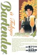 バーテンダー A Tokyo 4 ヤングジャンプコミックス