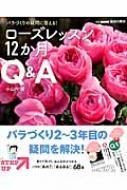 ローズレッスン12か月 Q & A バラづくりの疑問に答える! 別冊nhk趣味の園芸
