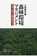 森林環境マネジメント 司法・行政・企業の視点から