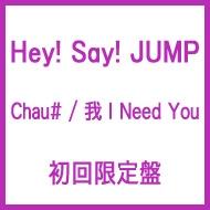 Chau# / 我 I Need You (+DVD)【初回限定盤】