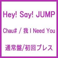 Chau# / 我 I Need You (+DVD)【通常盤/初回プレス】