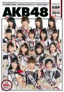 AKB48総選挙公式ガイドブック2015 講談社MOOK
