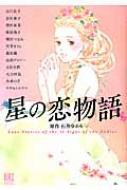 星の恋物語 バーズコミックス スペシャル