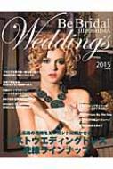 Be Bridal Hiroshima Weddings20 Vol.29